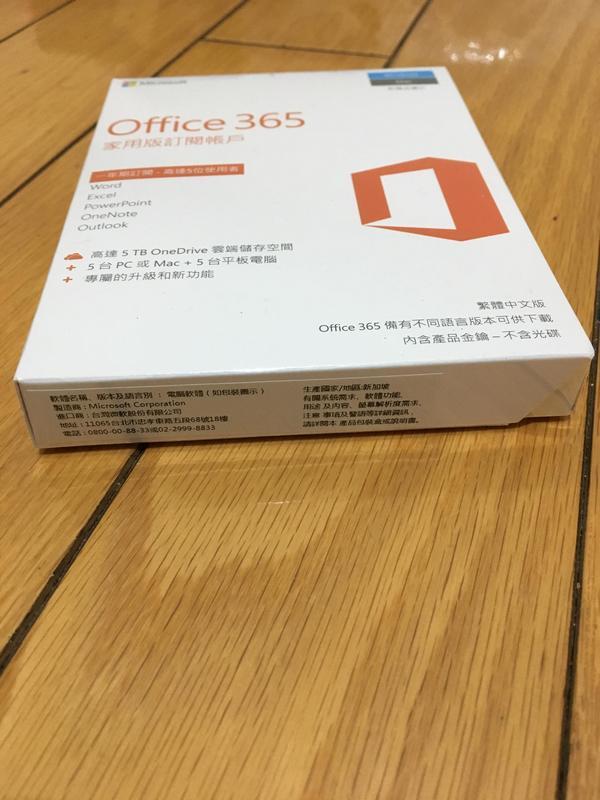 Microsoft Office 365 家用版 盒裝授權