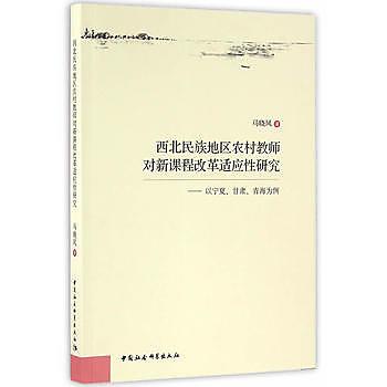 [尋書網] 9787516175729 西北民族地區農村教師對新課程改革適應性研究-(簡體書sim1a)