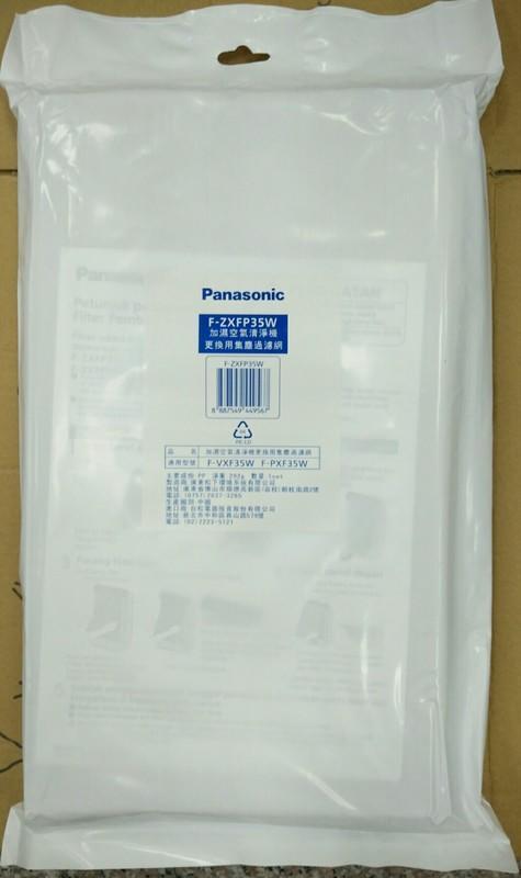 國際牌 原廠 空氣清淨機 集塵濾網 F-ZXFP35W 適用 F-VXF35W,F-PXF35W 另售脫臭濾網