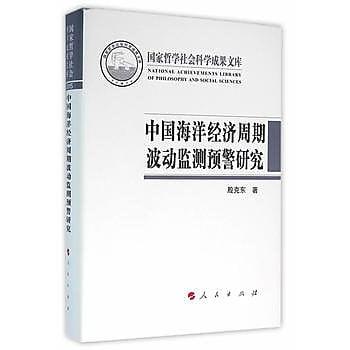 [尋書網] 9787010160115 中國海洋經濟週期波動監測預警研究(國家哲學社(簡體書sim1a)