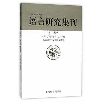 [尋書網] 9787532645251 語言研究集刊(第十五輯)(簡體書sim1a)