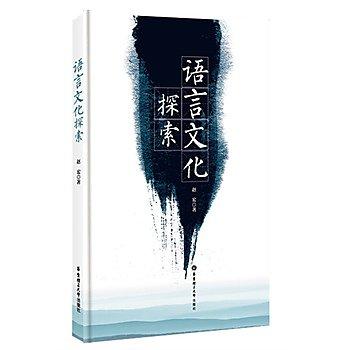 [尋書網] 9787562843795 語言文化探索 /趙宏(簡體書sim1a)