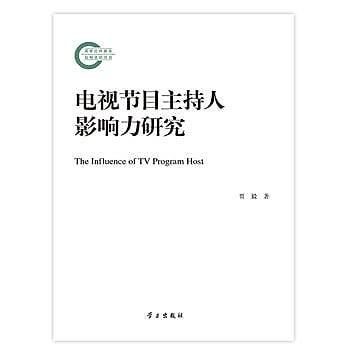 [尋書網] 9787514705690 電視節目主持人影響力研究 /賈毅(簡體書sim1a)