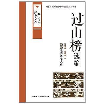 [尋書網] 9787507838374 過山榜選編:瑤族重要歷史文獻(簡體書sim1a)