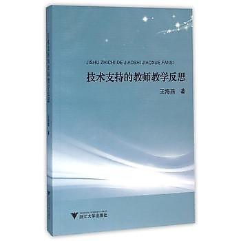 [尋書網] 9787308156042 技術支持的教師教學反思 /王海燕(簡體書sim1a)