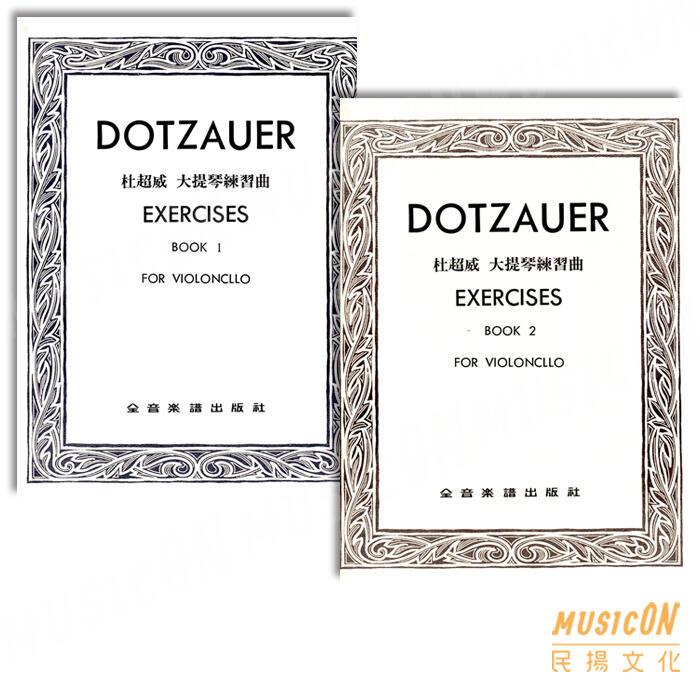 【民揚樂器】杜超威大提琴練習曲 第一冊 第二冊 Dotzauer Exercises for Violoncello
