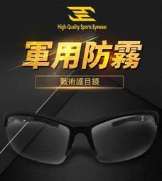 RST 紅星 - HYZ Sports eyewear 守護者 防霧 護目鏡  防霧眼鏡 騎乘防風鏡 ... 05107