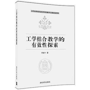 [尋書網] 9787302450719 工學結合教學的有效性探索 /李繼中(簡體書sim1a)