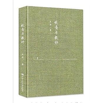 [尋書網] 9787300218588 致青年教師 (精裝本) /吳非(簡體書sim1a)