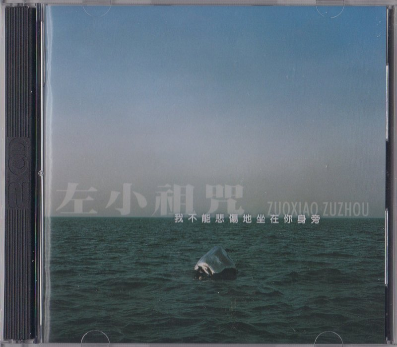 ♫~Music Free ~♫左小祖咒~我不能悲傷地坐在你身旁CD+密笈DVD