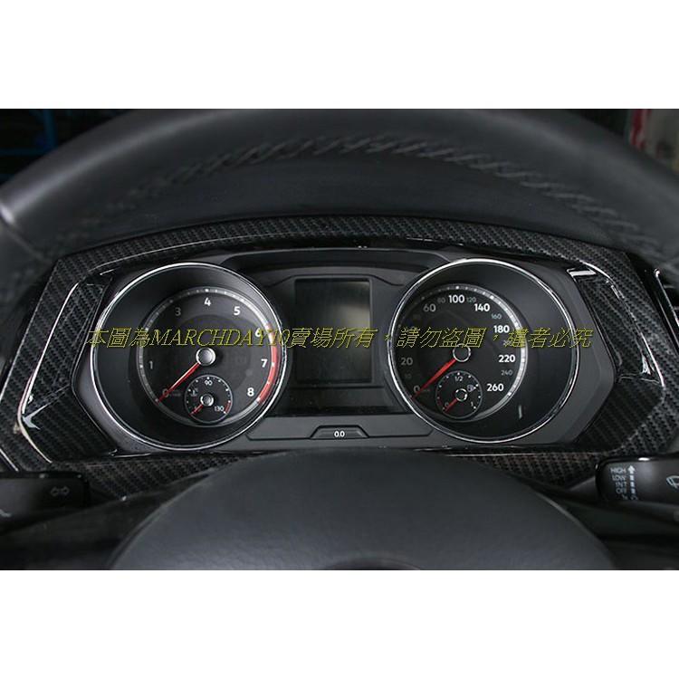 TIGUAN ALLSPACE碳纖維儀表板框ABS福斯改裝汽車內飾非不鏽鋼