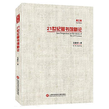 [尋書網] 9787543969773 21世紀圖書館新論(第三版)(簡體書sim1a)