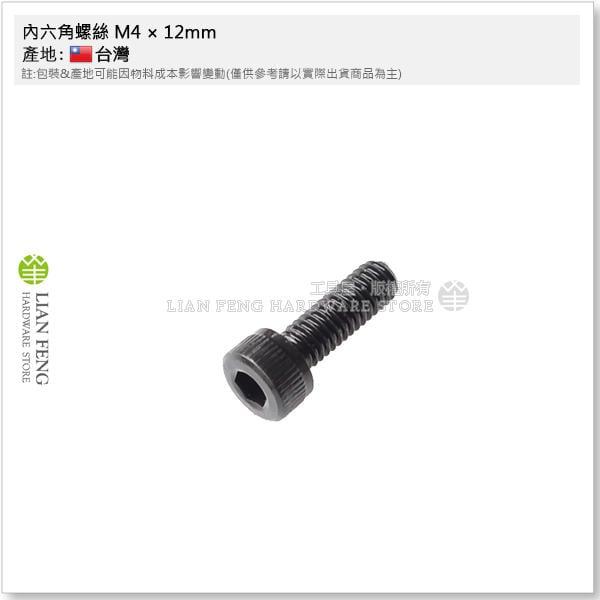 【工具屋】*含稅* 內六角螺絲 M4 × 12mm 小包-20入 有頭內六角螺絲 公制 4mm 內六角套筒螺栓 台灣製