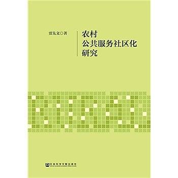 [尋書網] 9787509779446 農村公共服務社區化研究 /賈先文(簡體書sim1a)