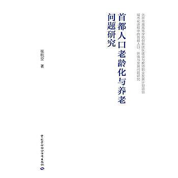 [尋書網] 9787516724422 首都人口老齡化與養老問題研究(簡體書sim1a)