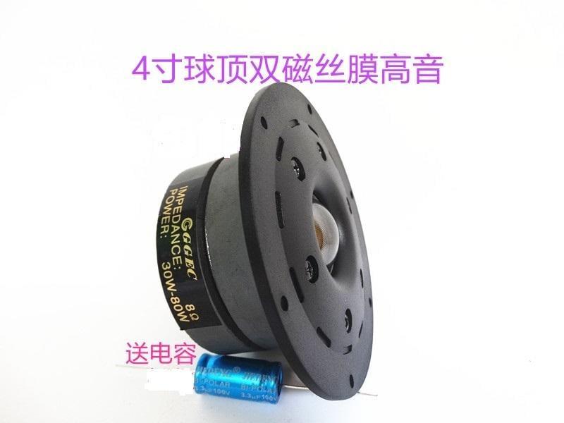 4吋雙磁鐵絲膜高音喇叭