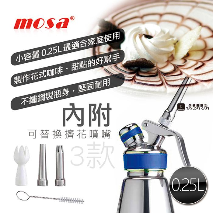 【TDTC 咖啡館】MOSA 不銹鋼奶油槍 / 奶油發泡器 (藍)  - 0.25L【附花嘴3入、毛刷1支】