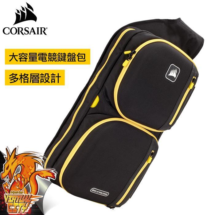 【桃園-虛擬城市】Corsair 海盜船 GAMING LAN Bag 電競鍵盤包 單肩硬殼側背包