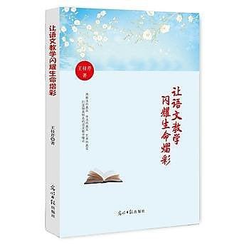 [尋書網] 9787519408688 讓語文教學閃耀生命熠彩 /王桂芹 著(簡體書sim1a)