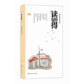[尋書網] 9787540470166 讀有所得46 /湖南省委宣傳部(簡體書sim1a)