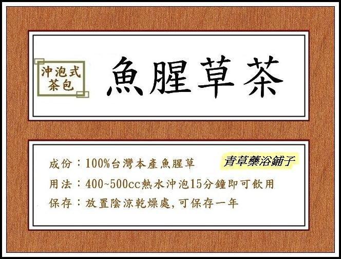 *青草藥浴鋪子*㊣新竹青草老店~100%純【魚腥草茶】天然養生茶~口感甘醇~清香回甘 30包