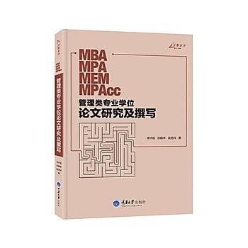 [尋書網] 9787562490012 管理類專業學位論文研究及譔寫(簡體書sim1a)