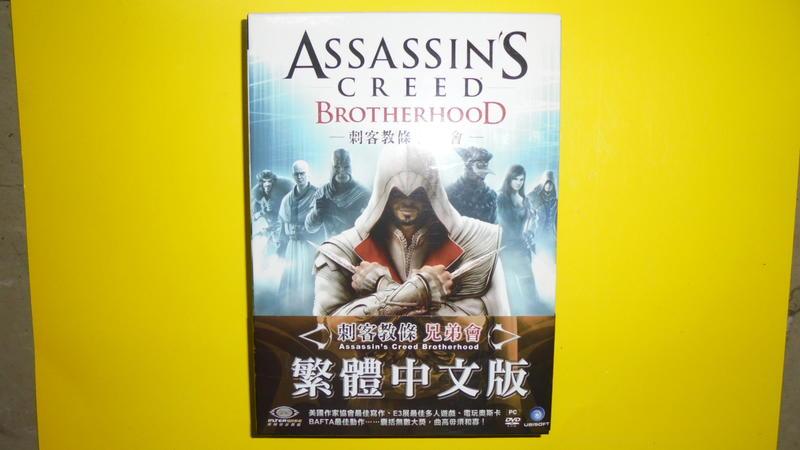 【黃家二手書】二手 PC GAME 刺客教條 兄弟會 繁體中文版