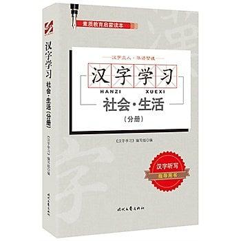 [尋書網] 9787538745436 漢字學習•社會•生活(分冊)(簡體書sim1a)