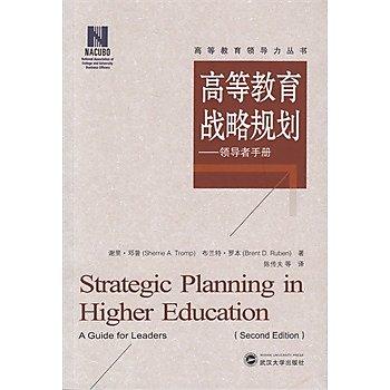 [尋書網] 9787307148369 高等教育戰略規劃——領導者手冊(簡體書sim1a)