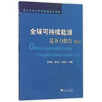 [尋書網] 9787308152211 全球可持續能源競爭力報告(2015)(簡體書sim1a)