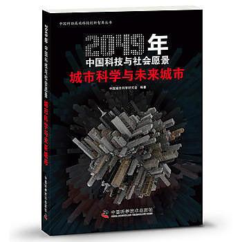 [尋書網] 9787504669469 2049年中國科技與社會願景--城市科學與未(簡體書sim1a)