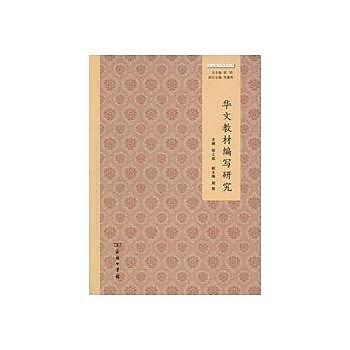 [尋書網] 9787100115681 華文教材編寫研究 /鄒工成(簡體書sim1a)