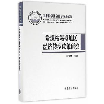 [尋書網] 9787040450750 資源枯竭型地區經濟轉型政策研究 /宋冬林等(簡體書sim1a)