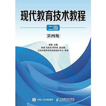 [尋書網] 9787115404329 現代教育技術教程 二級 第四版 /吳疆 著(簡體書sim1a)