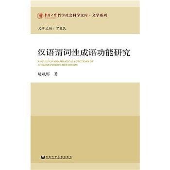 [尋書網] 9787509776506 漢語謂詞性成語功能研究 /胡斌彬(簡體書sim1a)