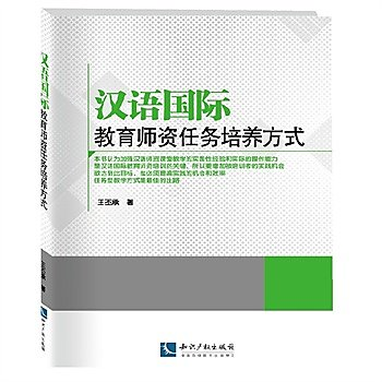 [尋書網] 9787513034029 漢語國際教育師資任務培養方式 /王丕承(簡體書sim1a)