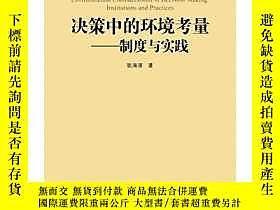 簡書堡決策中的環境考量——制度與實踐露天240770 決策中的環境考量——制度與實踐 耿海清 中國環境出版社 ISBN:
