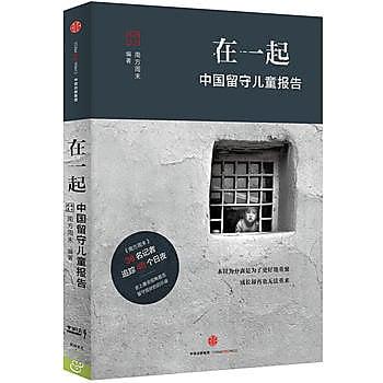 [尋書網] 9787508665443 在一起;中國留守兒童報告 /南方週末(簡體書sim1a)
