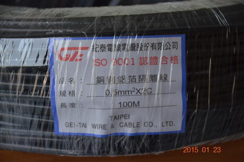 紀泰 銅網鋁箔隔離線 0.5mm²*2C、雙隔離電纜 0.5mm平方*2芯 每米零售