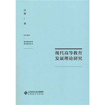 [尋書網] 9787303184361 現代高等教育發展理論研究 /白玫(簡體書sim1a)