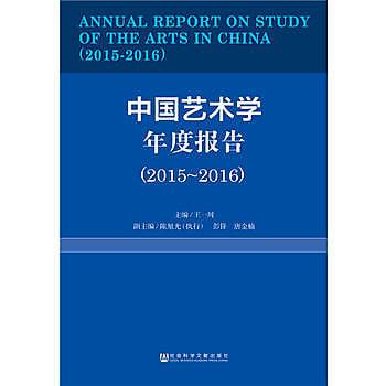 [尋書網] 9787509797396 中國藝術學年度報告(2015-2016)(簡體書sim1a)
