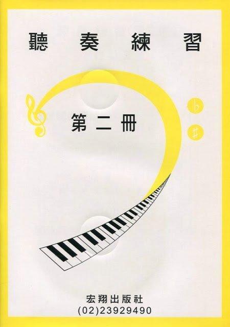 【599免運費】聽奏練習 第二冊+2CD 【YAMAHA檢定 8 級即興適用】 宏翔出版社 HST2