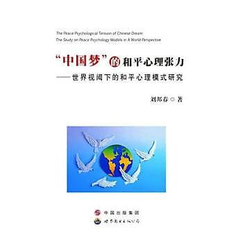 [尋書網] 9787519201685 「中國夢」的和平心理張力--國際視閾下的和平(簡體書sim1a)