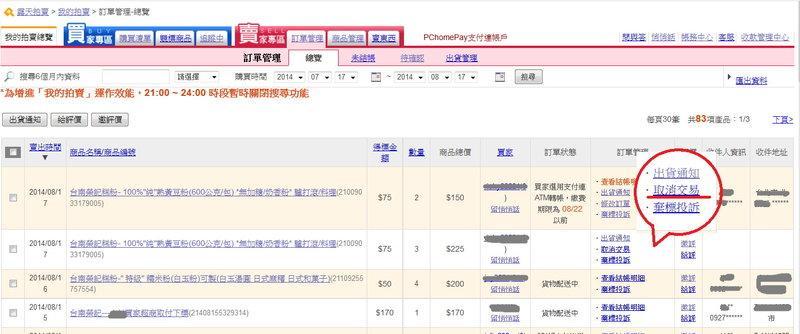 台南榮記-->下標了商品,如何取消交易與訂單