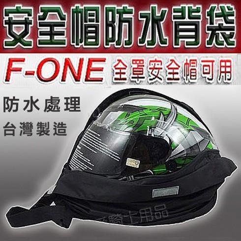 防水 安全帽 帽袋 背袋|23番 F-ONE 斜背、側背 防水帽袋 半罩 全罩 可樂 安全帽 帽袋 超商取貨付款 可自取