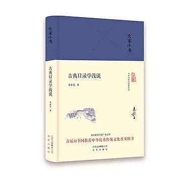 [尋書網] 9787200120691 大家小書  古典目錄學淺說(精) /來新夏(簡體書sim1a)