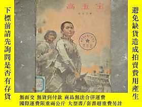 古文物罕見高玉寶露天高玉寶人民文學出版社出版1972