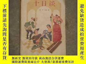 古文物罕見十日談上露天卜伽丘著方平王科一譯上海譯文出版社出版1989
