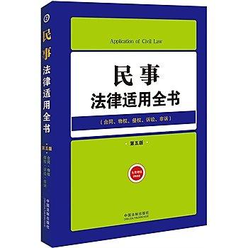 [尋書網] 9787509352694 民事法律適用全書(2)——法律適用全書(第五(簡體書sim1a)