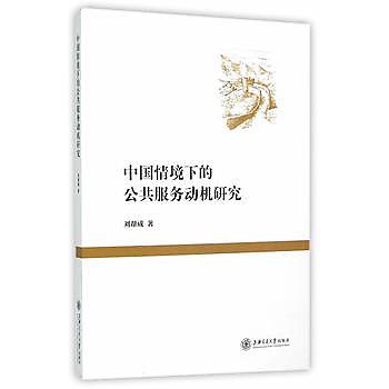 [尋書網] 9787313139962 中國情境下的公共服務動機研究 /劉幫成 著(簡體書sim1a)